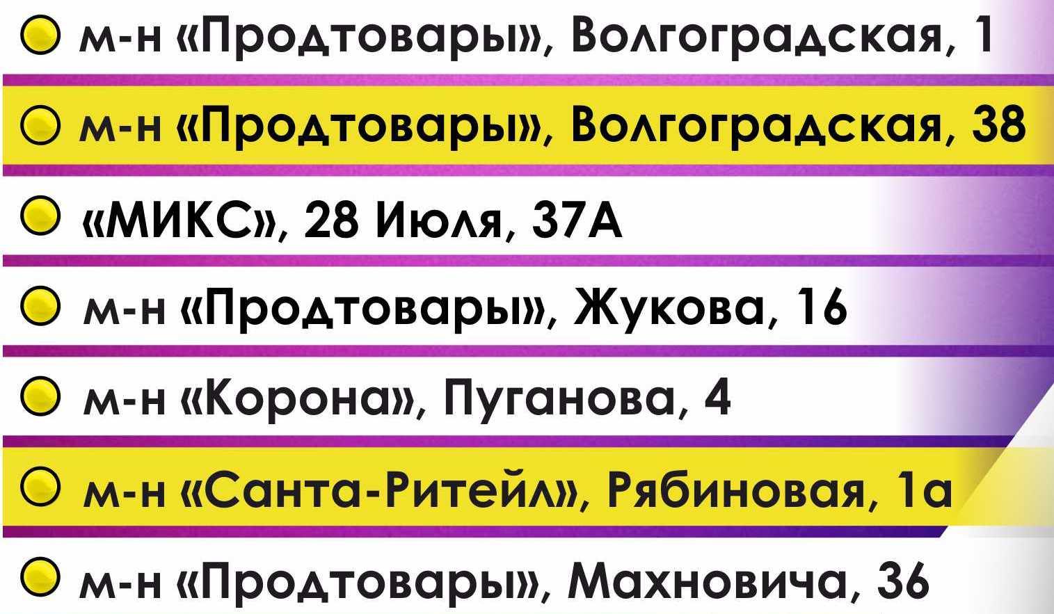 адреса букмекерских контор в новосибирске