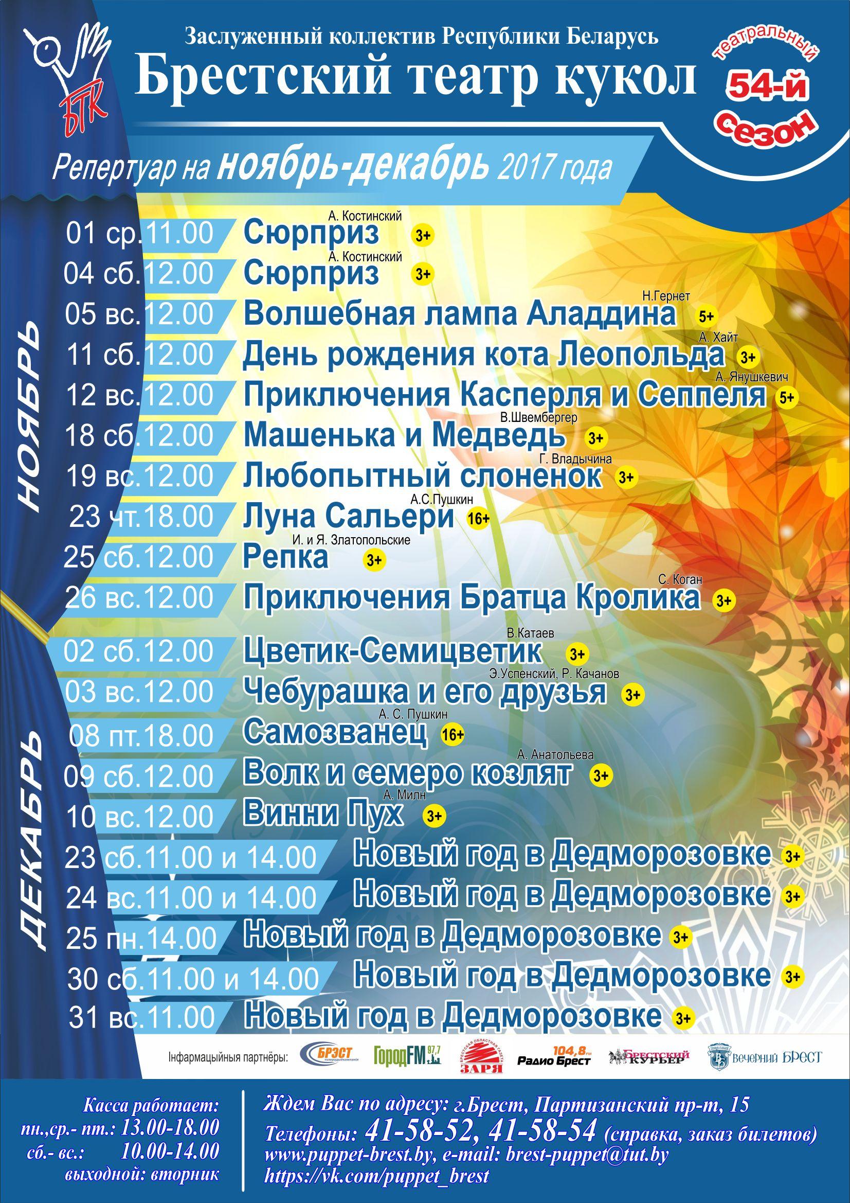 Г кривой рог афиша театра шевченко