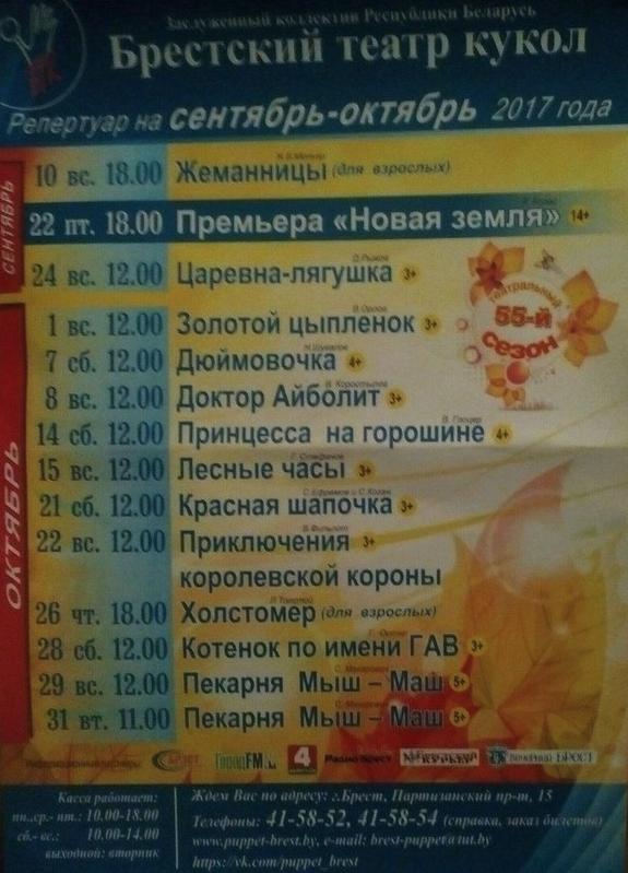 Билеты в театр киев афиша