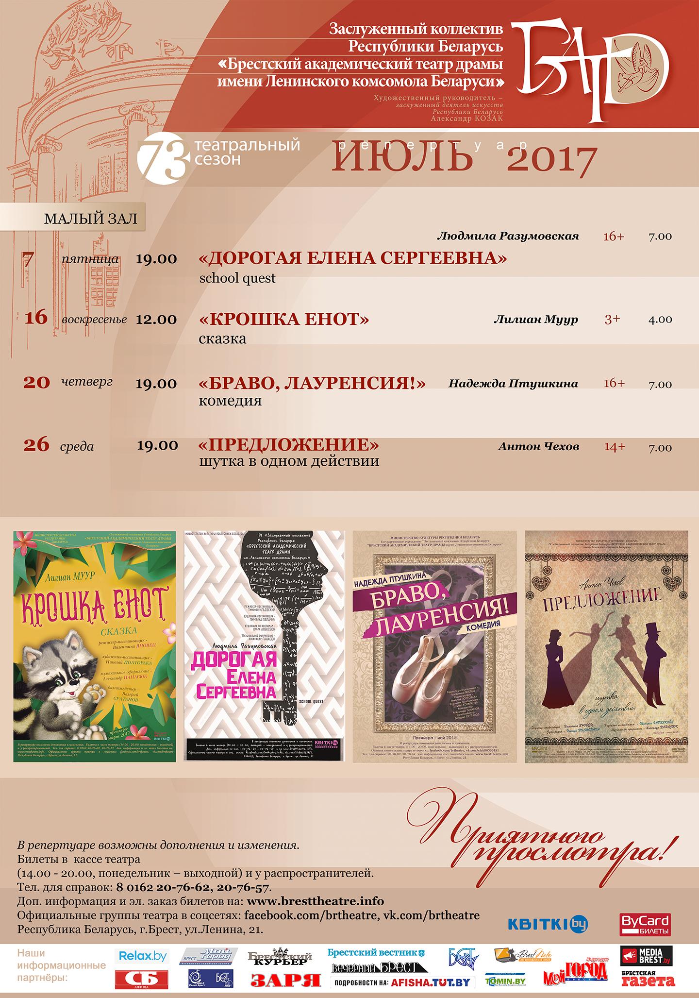 хабаровск афиша концертов на июнь