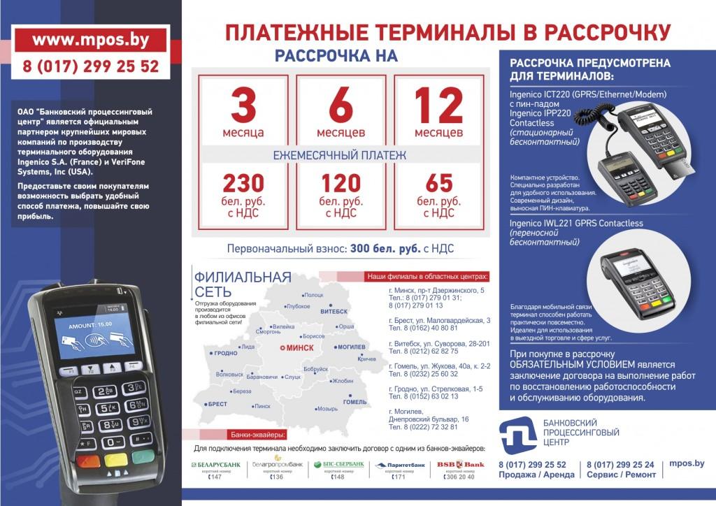 72b8f82ad4b86 ОАО «Банковский процессинговый центр» в Бресте