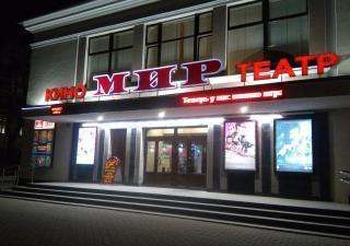 Мир, кинотеатр