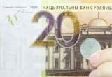 Стал известен размер базовой величины в Беларуси после деноминации 1 июля