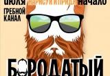 Первый в истории Бреста забег бородачей пройдет в рамках празднования Дня города