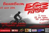 В Бресте состоится велоквест «БезМотора»