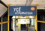В автобусах Бреста и Пинска повесили мотивационные плакаты