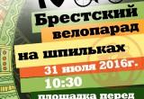 31 июля в Бресте пройдет «Велопарад на шпильках-2016»