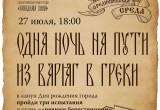 27 июля брестчанам предлагают пройти 3 испытания в рамках проекта «Древний берестянин»