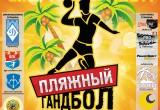 30 июля в Бресте пройдет открытый турнир по пляжному гандболу