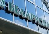 Беларусбанк перенес введение комиссии за прием платежей наличными на 1 октября
