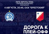 На матч Лиги Европы «Динамо» Минск – «Войводина», который состоится в Бресте 4 августа, продали уже более 5 тысяч билетов