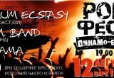 (Внимание!!! Перенос в Парк 1 мая) Футбольный клуб «Динамо-Брест» организует Рок Фест в Бресте