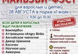28 августа в Парке 1 мая в Бресте пройдет «Майбэби-Фэст»