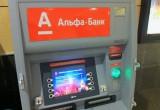 Представители Альфа-Банка заявили, что хакеры проводили атаку на банкоматы, а не на счета клиентов