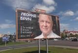 В Бресте накануне выборов появились билборды в поддержку кандидатов