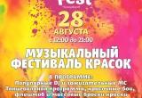 28 августа в Бресте будет проходить фестиваль красок ColorFest