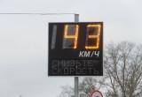 Новый датчик контроля скорости установлен в Бресте