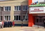 В Бресте 1 сентября открылась новая школа-сад