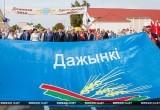 Победителем фестиваля «Дажынкі-2016» был признан Малоритский район