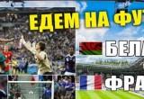 ГАИ советует желающим посетить матч Беларусь-Франция добираться на стадион по трассе М1 (Брест-Минск-граница РФ)