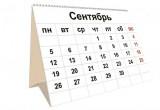 Что изменилось в Беларуси с 1 сентября?