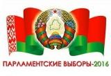 Выборы в Брестской области пройдут под присмотром 40 наблюдателей из СНГ