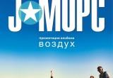 В ноябре в Бресте вновь пройдет концерт J:МОРС
