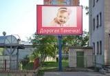 Бэби-экран в Бресте предлагает видеопоздравления для мам (акция в сентябре)