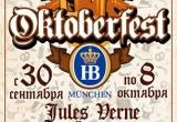 30 сентября стартует неделя Брестского Октоберфеста