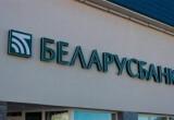 Беларусбанк снова отложил введение комиссии за платежи наличными