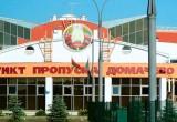 7 октября возобновится движение в пункте пропуска «Домачево»