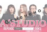 Концерт «A`STUDIO» в Бресте отменен