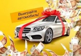 Истории судеб выигранных в лотерею автомобилей