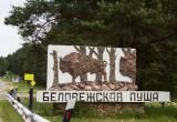 Доходы от туризма в Беловежской пуще за 5 лет увеличились в 5 раз