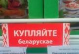 Доля отечественных товаров в торговых сетях Брестской области будет увеличена до 75%