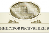 2 января в Беларуси – выходной. Утвержден график переноса рабочих дней