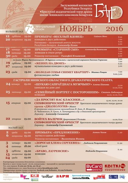 Репертуар камчатского театра драмы и комедии на ноябрь 2016 года
