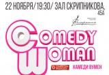 Внимание!!! Выступление Comedy Woman в Бресте 22 ноября переносится из Ледового в зал на улице Скрипникова