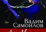 В Бресте выступит солист группы «Агата Кристи» Вадим Самойлов