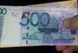 В Беларуси в обороте замечена 500-рублевая купюра