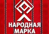 Компания «Савушкин продукт» завоевала гран-при конкурса «Народная марка»