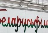 В отношении руководства «Беларусьфильм» и института НАН возбуждены уголовные дела