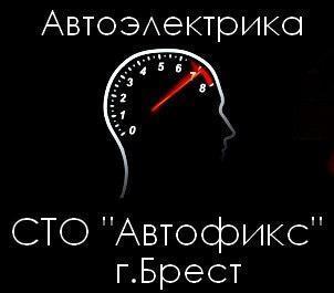 Автофикс