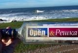 Двое туристов из Бреста нашли бутылку из программы «Орёл и решка»