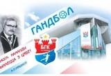 «Белпочта» выпустила официальный конверт к 80-летию со дня рождения А.П. Мешкова