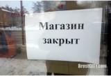 Торговая сеть «Наш магазин» в Бресте закрывается?