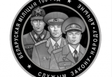 Нацбанк выпустил в обращение памятные монеты с изображением милиционеров