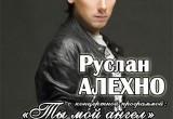 В Бресте состоится концерт Руслана Алехно