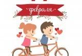Что подарить любимым на 14 февраля в Бресте?