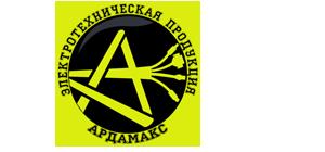 Ардамакс